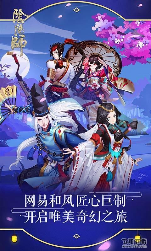 阴阳师V1.0.4 IOS版_52z.com