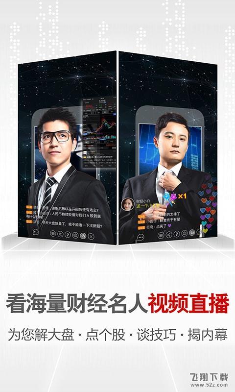 东方财富网V6.4.1 安卓版_52z.com