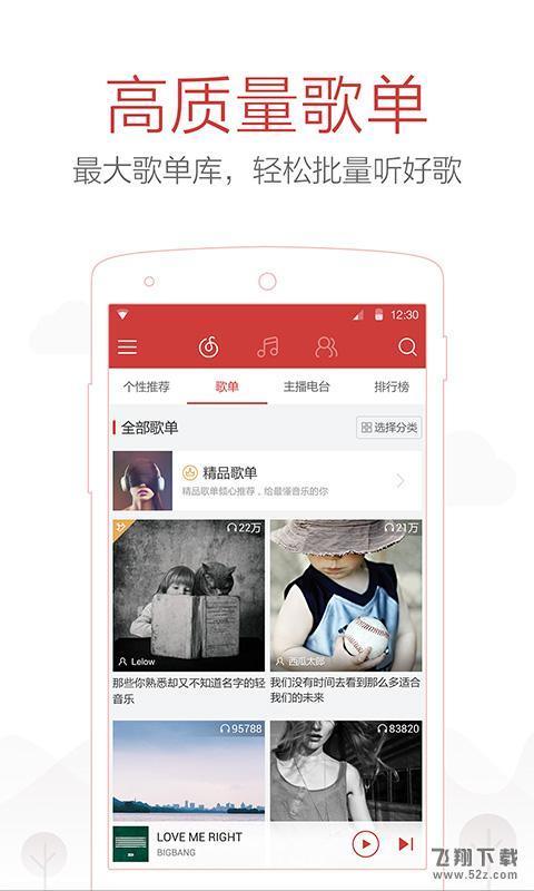 网易云音乐V3.8.0 安卓版_52z.com