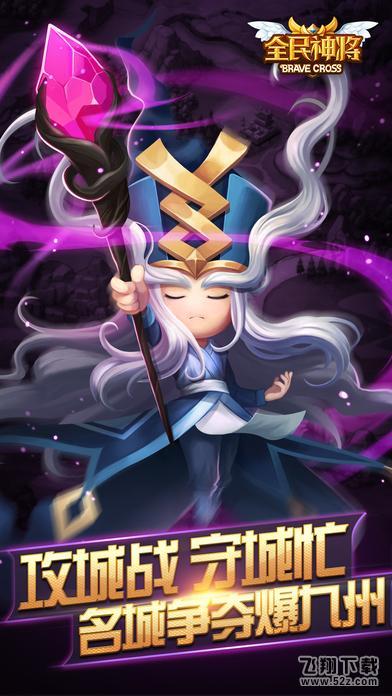 全民神将V1.15 iPhone版_52z.com