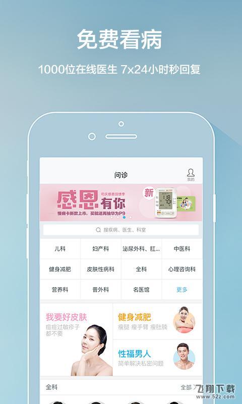 平安好医生V3.9.2 安卓版_52z.com