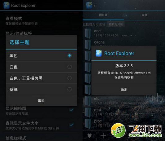 RE文件管理器 Root ExplorerV4.2.9 安卓版_52z.com
