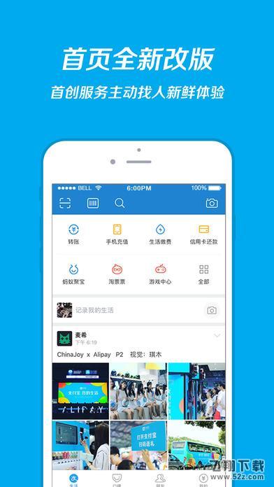 支付宝V10.0.1 IOS版_52z.com