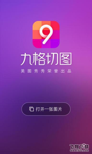九格切图V1.0.0.0 安卓版_52z.com