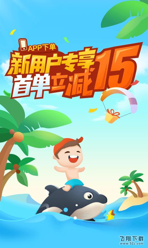 同程旅游V8.2.3 安卓版_52z.com