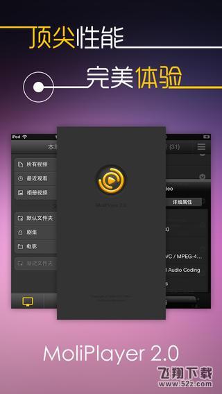 魔力视频V2.4.31 iPhone版_52z.com