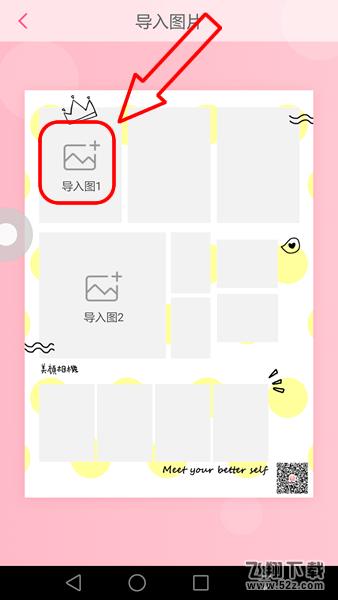 美颜相机动漫大头贴怎么弄_52z.com