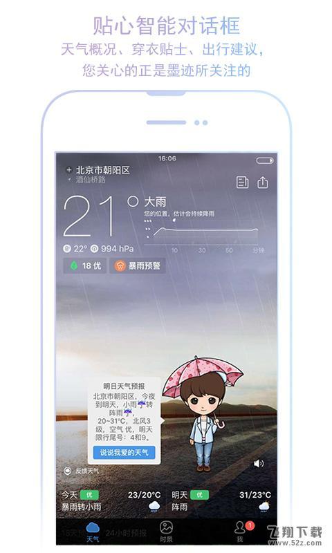 墨迹天气V6.0304.02 安卓版_52z.com
