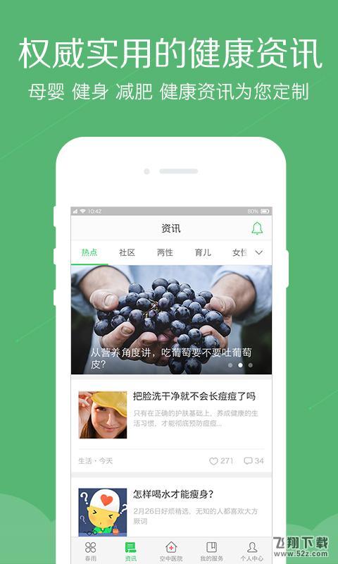 春雨医生V8.3.10 安卓版_52z.com