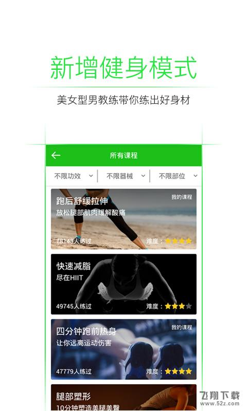 悦动圈V3.1.2.9.699 安卓版_52z.com