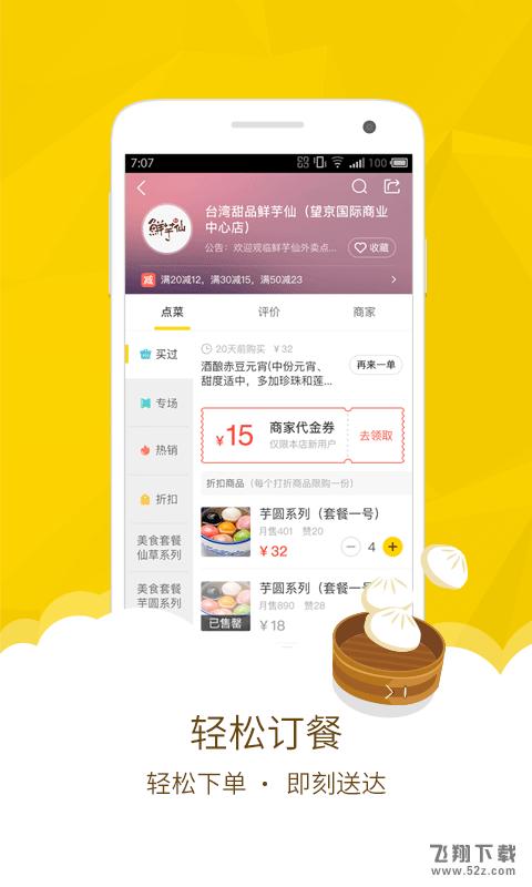 美团外卖V5.5.9 安卓版_52z.com