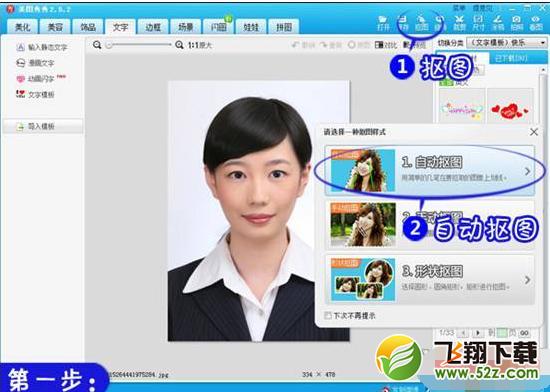 教您用美图秀秀更改证件照片背景_52z.com