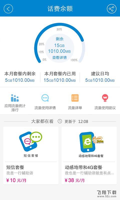中国移动手机营业厅V3.8.0 安卓版_52z.com