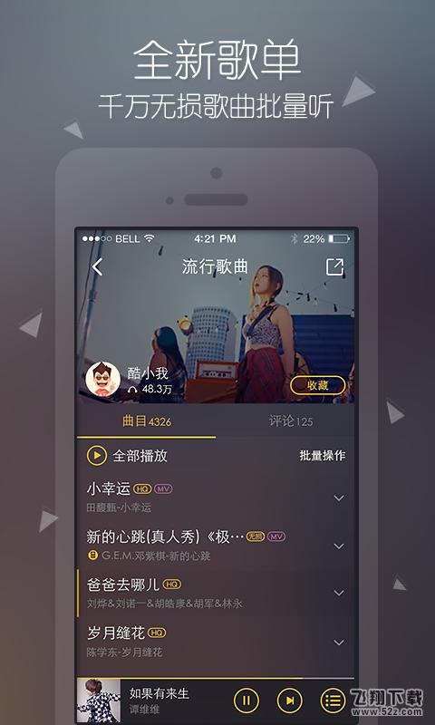 酷我音乐V8.4.6.2 安卓版_52z.com