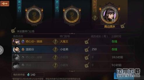 剑侠世界手游师徒系统玩法详解_52z.com