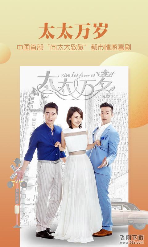 搜狐视频V6.5.2 安卓版_52z.com