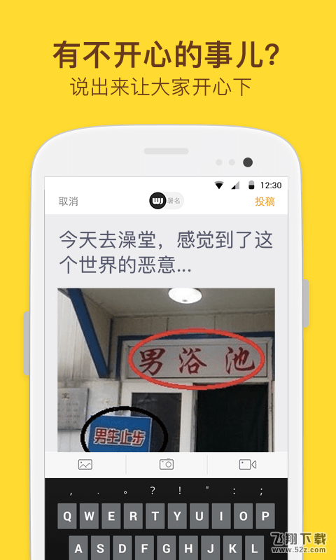 糗事百科V10.11.1 安卓版_52z.com