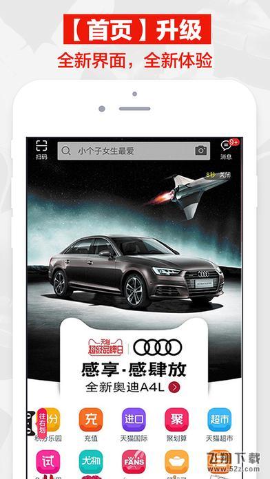 天猫国际V5.23.2 iPhone版_52z.com