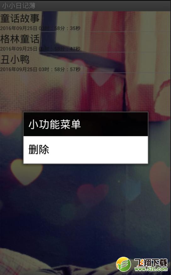 小小记事薄V1.0 安卓版_52z.com
