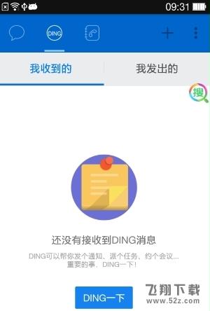 钉钉V3.0.1 安卓版_52z.com