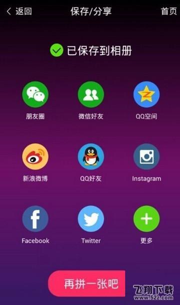 海报工厂V2.1.0 安卓版_52z.com