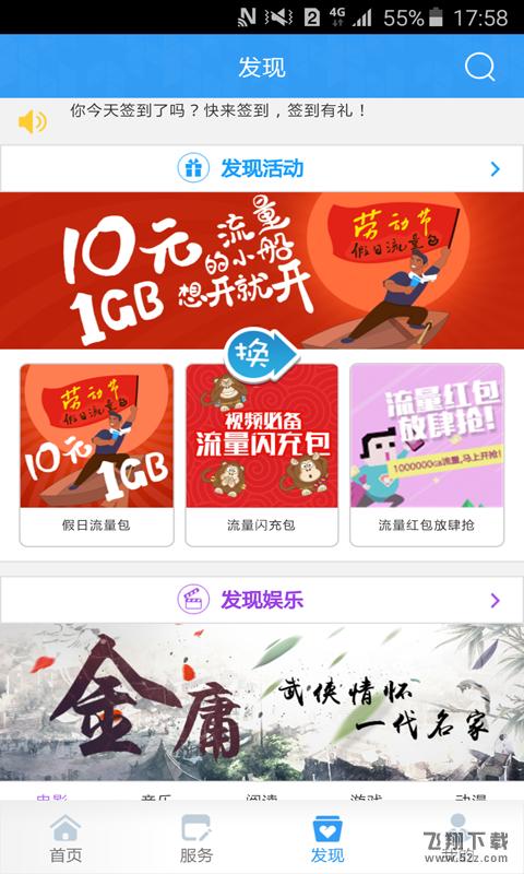浙江移动手机营业厅V3.7.0 安卓版_52z.com