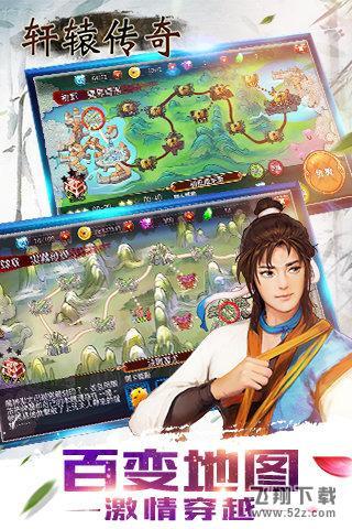 轩辕传奇手游V1.0.0 破解版_52z.com