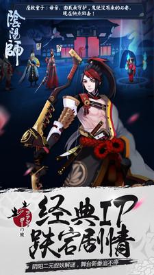 阴阳师V1.0.6 日服版_52z.com