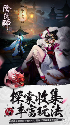 阴阳师V1.0.7 官方正版_52z.com