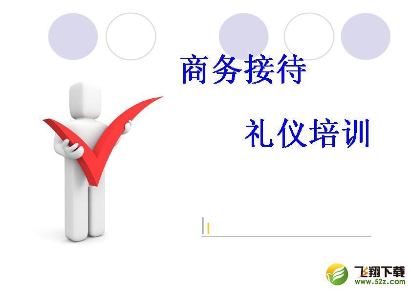 商务接待礼仪培训PPT课件_52z.com