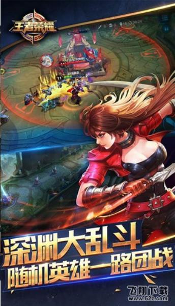 王者荣耀V1.0.0 腾讯版_52z.com