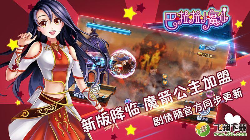 巴啦啦小魔仙V2.1.3 TV版_52z.com
