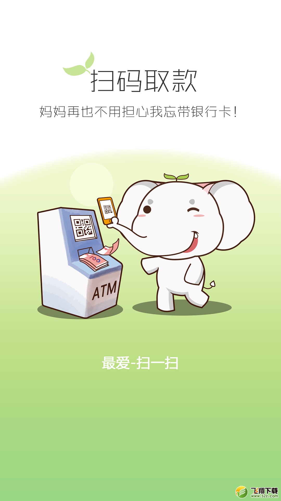 工商银行客户端V3.0.0.5 安卓版_52z.com