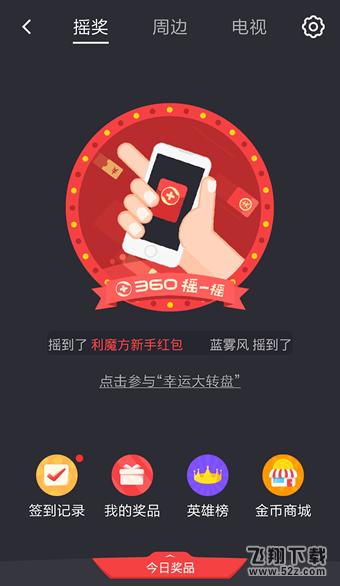 安卓360手机卫士V7.3.0 安卓版_52z.com
