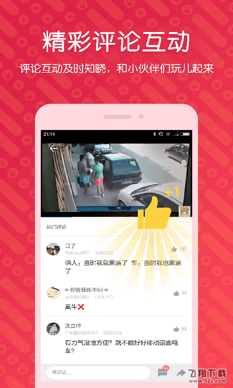迅雷AndroidV5.25.2.4310 安卓版_52z.com