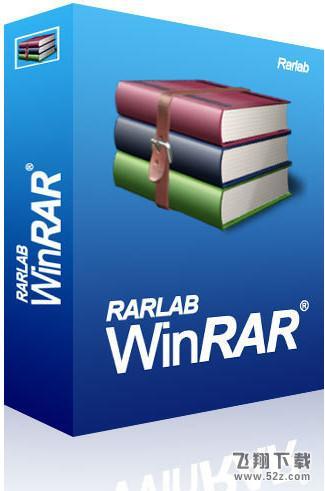 WinRARV5.40.0.0 官方版_52z.com