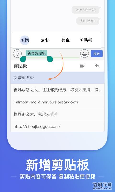 搜狗输入法V8.10 安卓版_52z.com