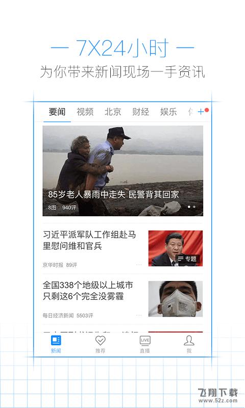 腾讯新闻V5.1.12 安卓版_52z.com