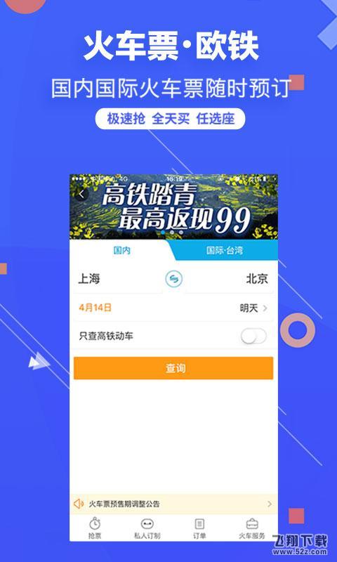 携程旅行V6.20.0 安卓版_52z.com