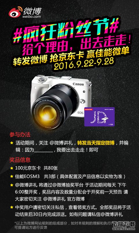 新浪微博V6.10.0 安卓版_52z.com