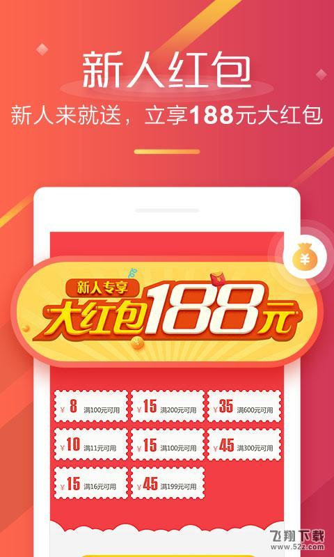 京东V5.3.0 安卓版_52z.com