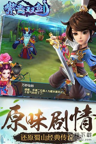 紫青双剑V0.0.1 破解版_52z.com