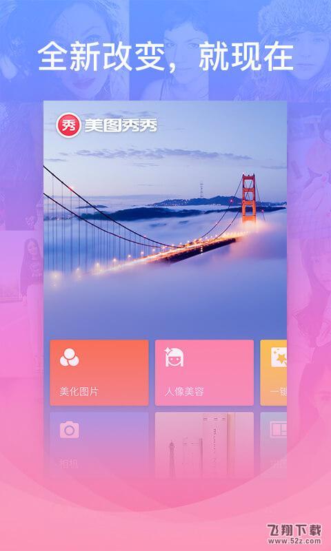 美图秀秀V6.0.1.1 安卓版_52z.com