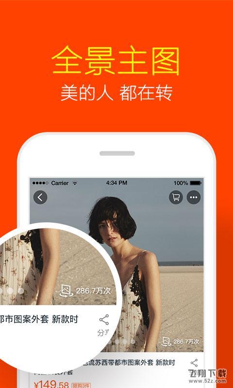 手机淘宝V6.7.0 安卓版_52z.com