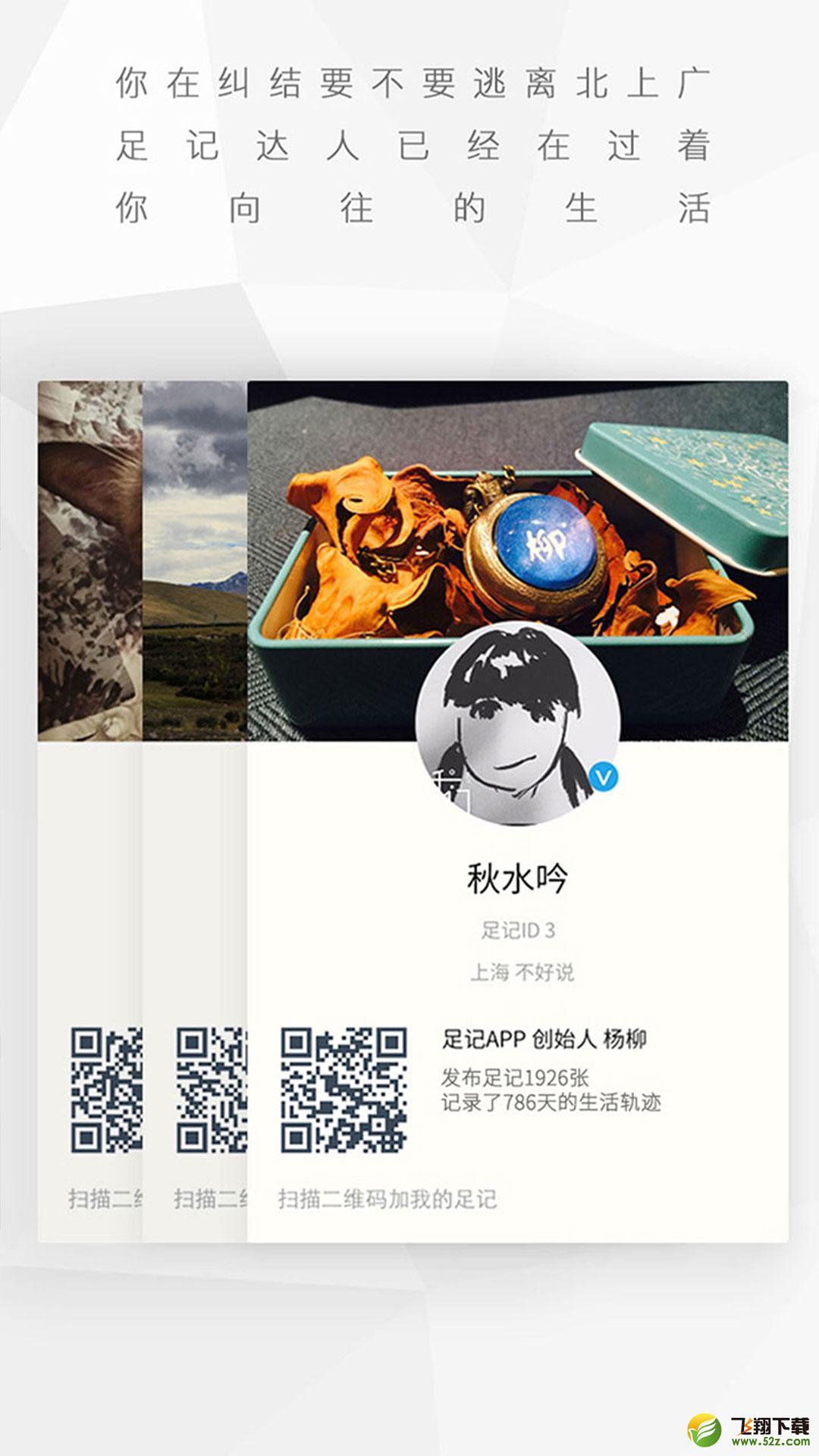 足记V4.1.0 安卓版_52z.com