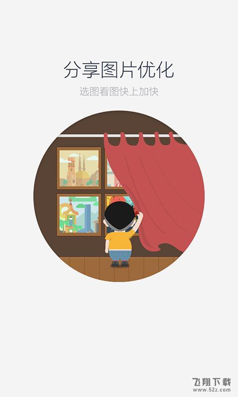 百度云V7.14.1 安卓版_52z.com