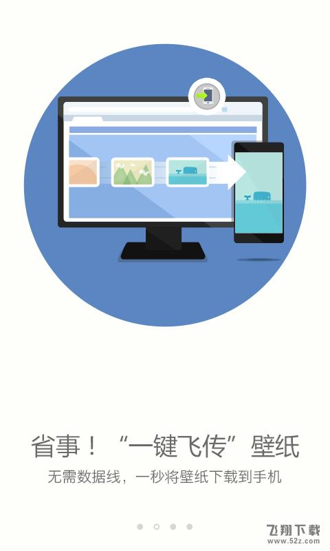 搜狗壁纸V2.5.5 安卓版_52z.com