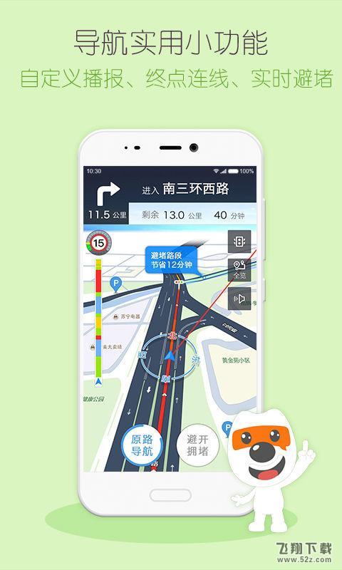 搜狗地图 for AndroidV8.1.0 安卓版_52z.com