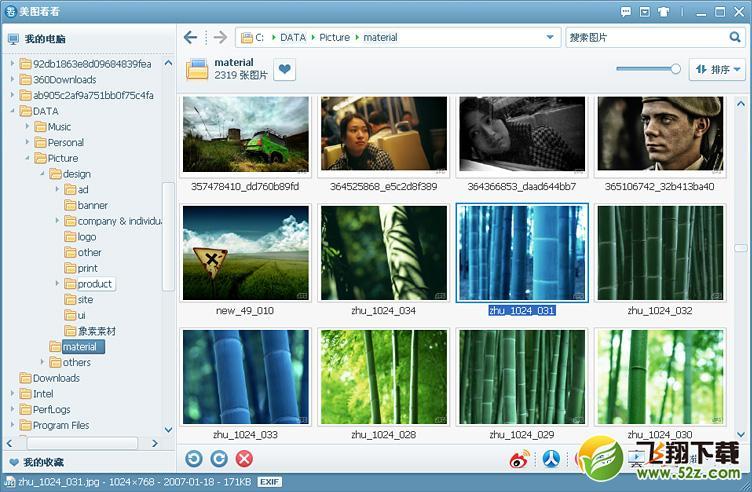 美图看看V2.7.8.2126 官方版_52z.com