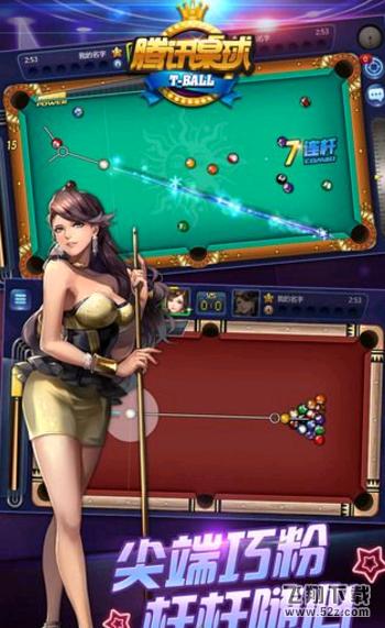 腾讯桌球幸运28辅助V2.3.5 安卓版_52z.com
